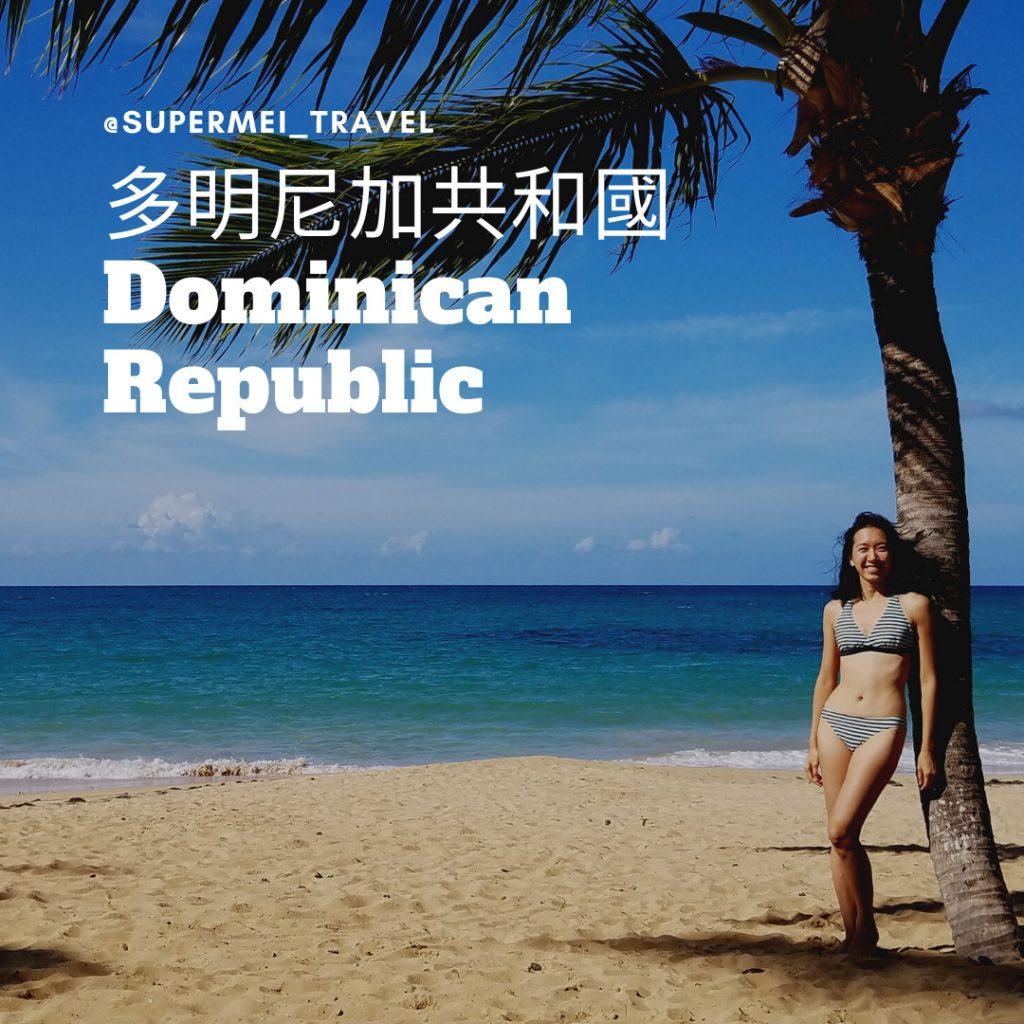 多明尼加共和國 Super Mei Travel Blog Website