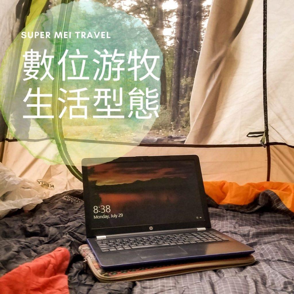 Super Mei Travel 背包自助旅行數位遊民生活設計型態