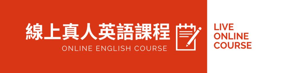 線上真人英語課程 Super Mei Travel