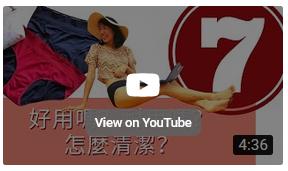 Super Mei 美國Thinx月經褲使用三年最誠實的使用經驗心得分享